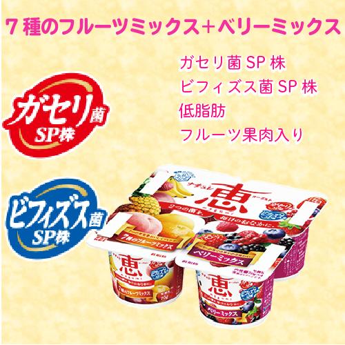 えらべるナチュレ恵 7種のフルーツミックス+ベリーミックス
