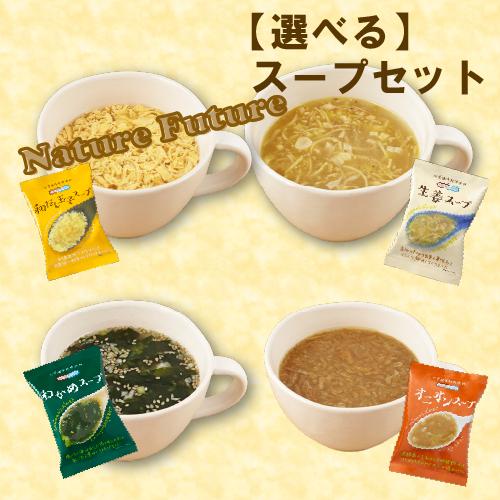 選べるスープセット