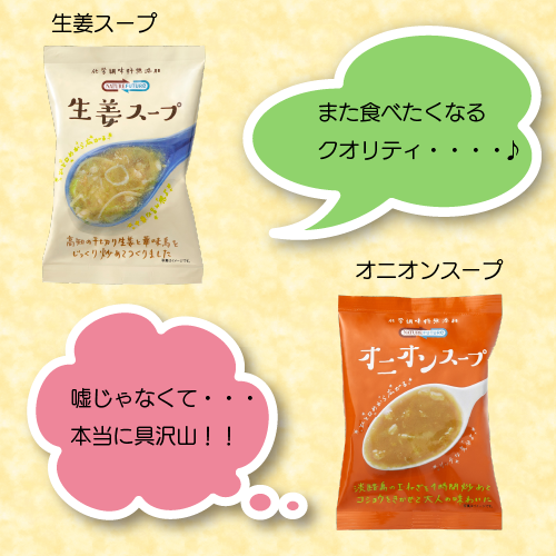 コスモス食品 選べる スープセット 30食