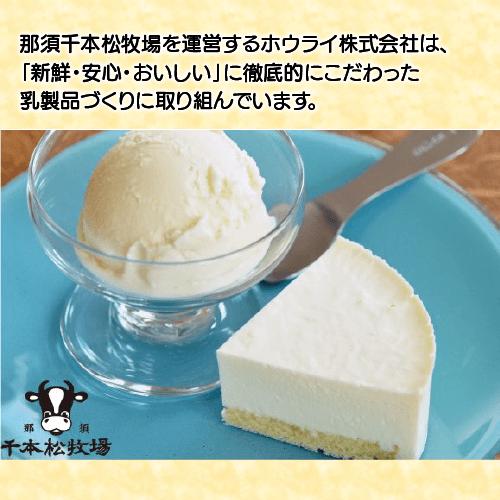 ホウライ 那須千本松牧場 レアチーズケーキ 冷凍