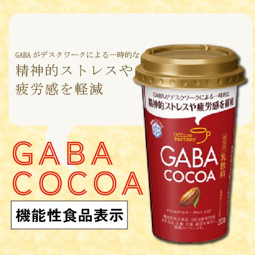 GABA COCOA 雪印メグミルク