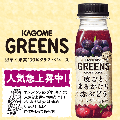 GREENS 皮ごとまるかじり赤ぶどうとビート Blend 200ml 6本/12本 野菜ジュース 無添加  野菜と果実の100%クラフトジュース