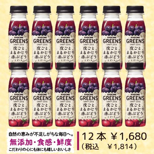 KAGOME カゴメ GREENS 皮ごとまるかじり赤ぶどうとビート Blend 200ml 6本/12本 野菜ジュース 無添加  野菜と果実の