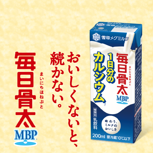 雪印メグミルク 毎日骨太 MBP® 1日分のカルシウム LL200ml 1ケース18本