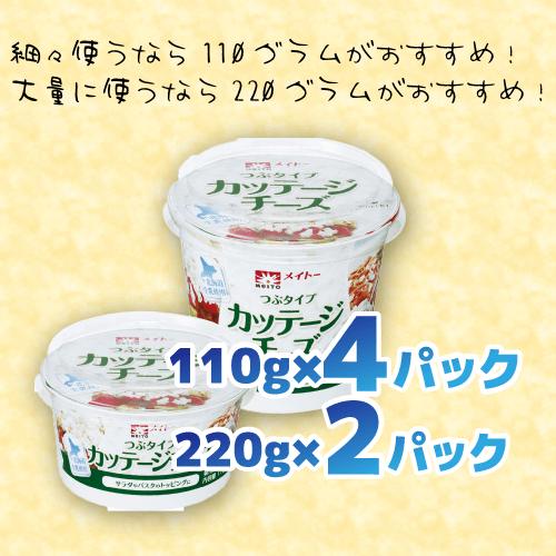 カッテージチーズつぶ 選べる2サイズ