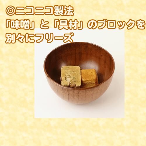 日本の採れたてきのこのおみそ汁