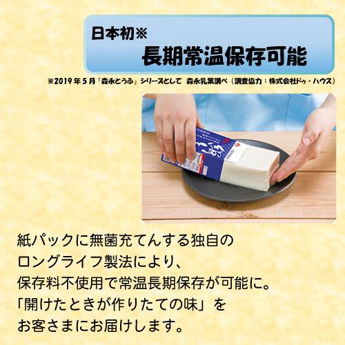 日本初 長期常温保存可能