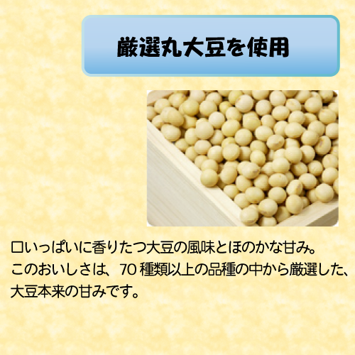 厳選丸大豆を使用