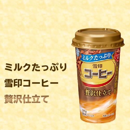 雪印メグミルク ミルクたっぷり 雪印コーヒー 贅沢仕立て LL200g  1ケース 12本入り