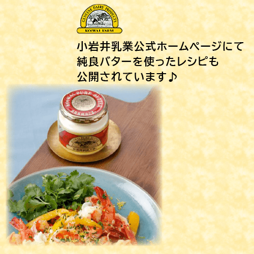 小岩井 純良バター 瓶バター
