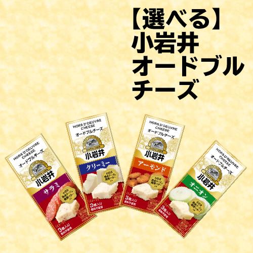 【選べる】小岩井オードブルチーズ