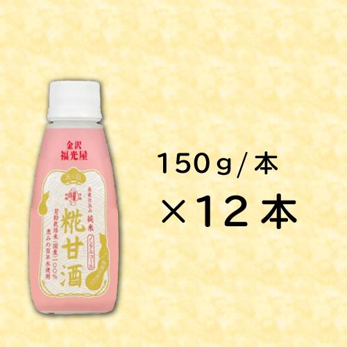 糀甘酒 ノンアルコール 福光屋 金沢
