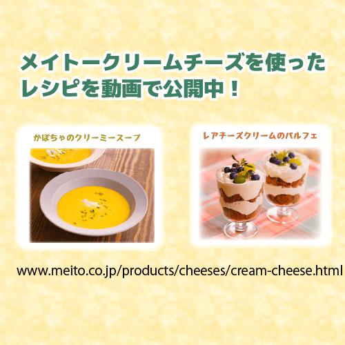 メイトークリームチーズ