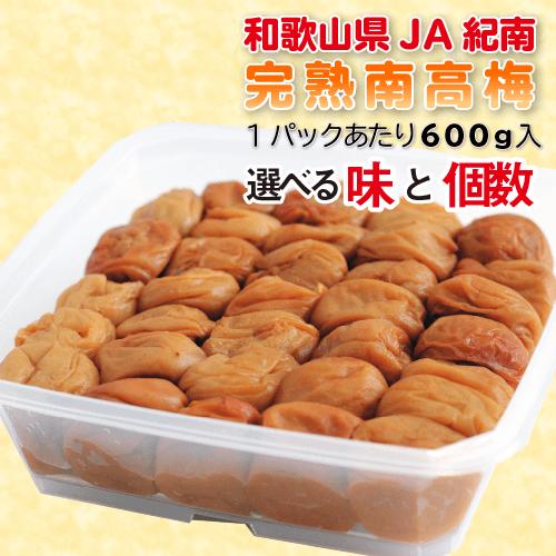 JA紀南 完熟南高梅 1パックあたり600g うすしお味 はちみつ味