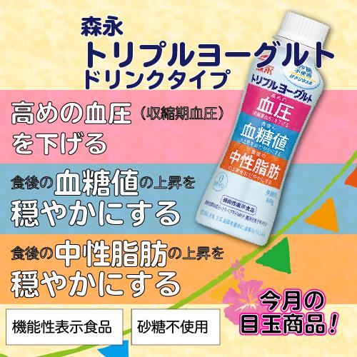 【目玉】森永乳業 トリプルヨーグルト 12本 1セット