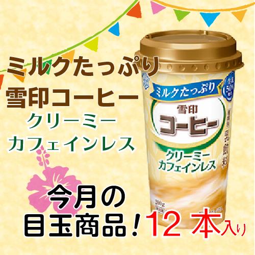 【目玉】雪印メグミルク ミルクたっぷり 雪印コーヒー クリーミーカフェインレス