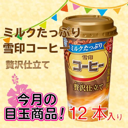 【目玉】雪印コーヒー ミルクたっぷり 贅沢仕立て12本入り 1セット