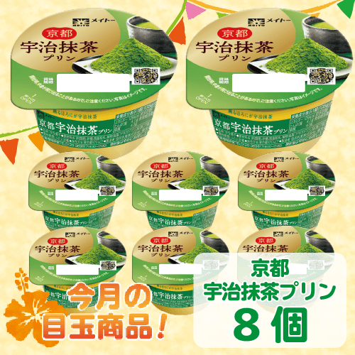 メイトー 京都 宇治抹茶プリン 激安 特売 目玉商品
