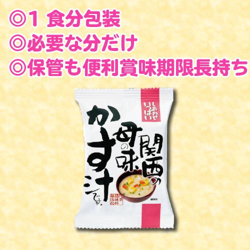 関西の母の味かす汁