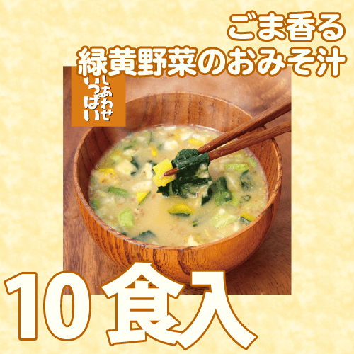 ごま香る緑黄野菜のおみそ汁 コスモス食品