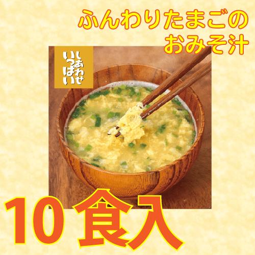 コスモス食品 ふんわりたまごのおみそ汁 10食入