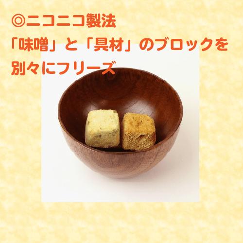 コスモス食品 ふんわりたまごのおみそ汁 10食入 フリーズドライ ニコニコ製法