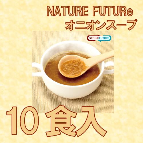 コスモス食品 NATURE FUTURe オニオンスープ 10食
