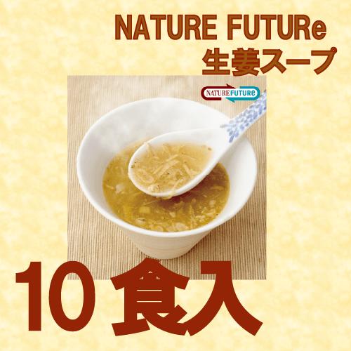 コスモス食品 NATURE FUTURe  生姜スープ 10食入 フリーズドライ 常温 湯戻し