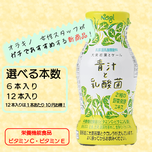 株式会社ノーベル 青汁 乳酸菌 飲料 新商品