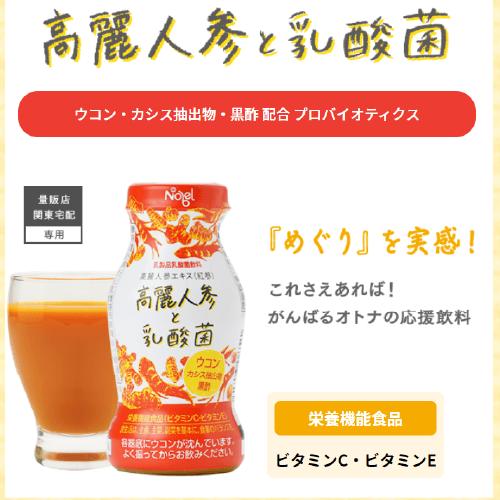 株式会社ノーベル 高麗人参 乳酸菌 飲料 乳製品乳酸飲料