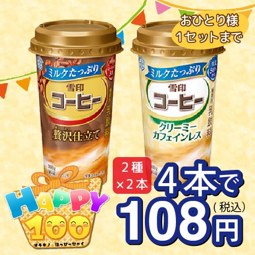 雪印コーヒー 贅沢仕立て クリーミーカフェインレス HAPPY100