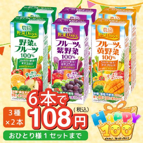 HAPPY100 農協野菜Days 200ml 3種×3本 激安 お得