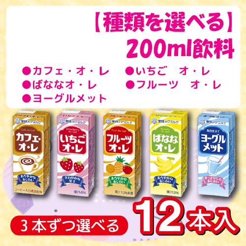 【選べる】200ml飲料 雪印メグミルク