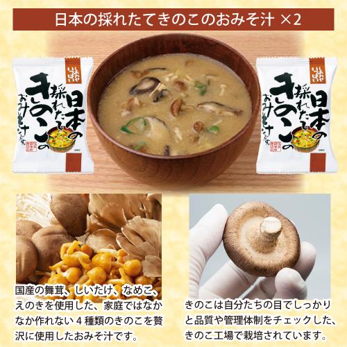 コスモス食品 しあわせいっぱいおみそ汁 日本の採れたてきのこのおみそ汁 5つの味詰め合わせ