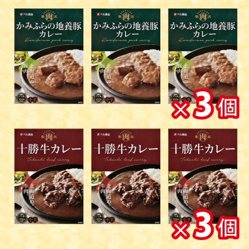 かみふらの自養豚カレー&十勝牛カレー ベル食品 レトルトカレー
