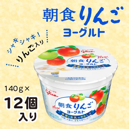 グリコ glico 朝食りんごヨーグルト 140g 12個