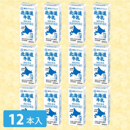 雪印メグミルク 北海道牛乳LL200ml 常温保存可能 常温 牛乳 生乳100%