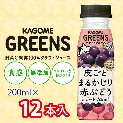 KAGOME カゴメ GREENS皮ごとまるかじり赤ぶどうとビートBlend 200ml 野菜ジュース 無添加  野菜と果実の100%クラフトジュース