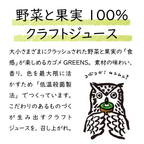 KAGOME カゴメ GREENS種までかみしめるキウイとほうれん草Blend 200ml 6本/12本 野菜ジュース 無添加  100%クラフトジュース