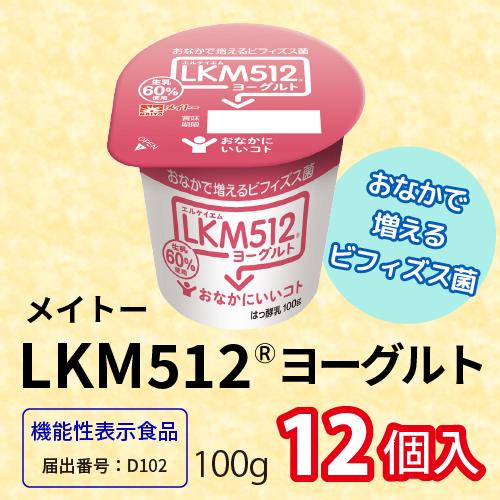 協同乳業 メイトー LKM512ヨーグルト 100g お通じ改善 機能性表示食品