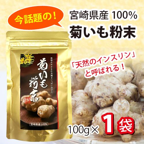 スマイルシェアリング 菊いも粉末 100g 宮崎県産100%