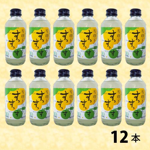 有機ドリンクすっすっす 産地直送 送料込み 天然ジュース 贈り物 お取り寄せ商品