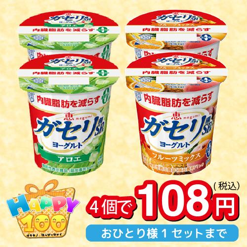 HAPPY100 ガセリ菌SP株ヨーグルト アロエ フルーツミックス