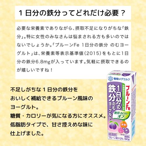 雪印メグミルク プルーンFe一日分の鉄分のむヨーグルト 糖質・カロリーオフ 190g