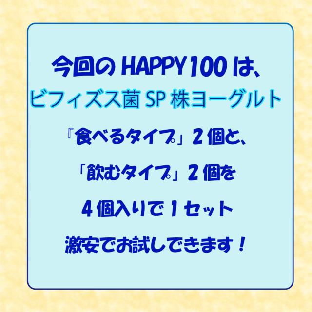 ビフィズス菌SP株 HAPPY100