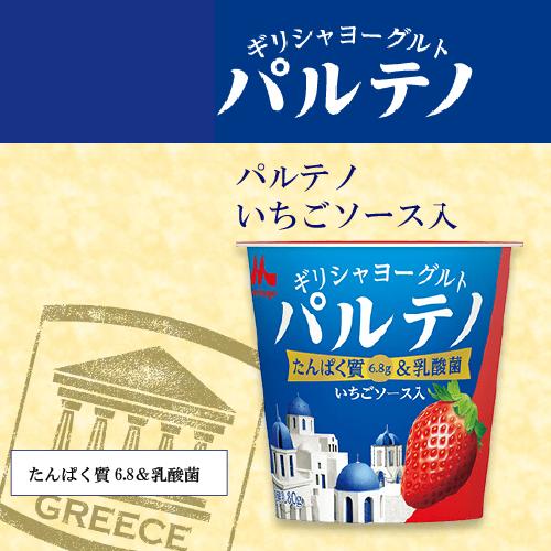 森永乳業 パルテノ いちごソース入 80g ×12個 1ケース
