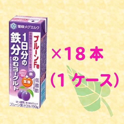 雪印メグミルク プルーンFe 一日分の のむヨーグルト 1ケース(18本) 紙パック 鉄分 葉酸 ビタミンB12