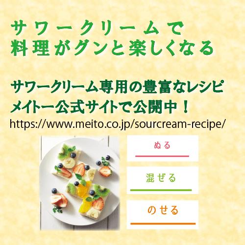 サワークリームレシピをメイトー公式ページで紹介中!
