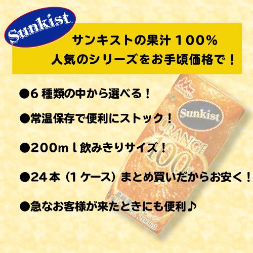 サンキスト Sunkist 100%