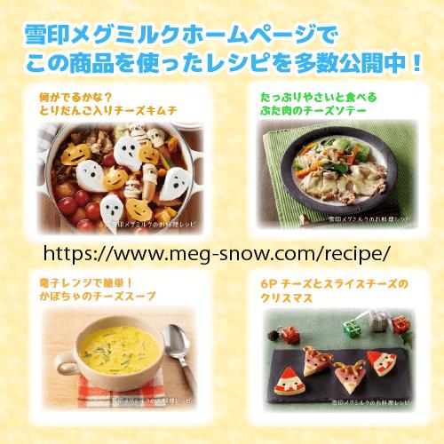 雪印メグミルク スライスチーズ 7枚入  雪印メグミルク 公式サイトで 豊富なレシピ公開中!